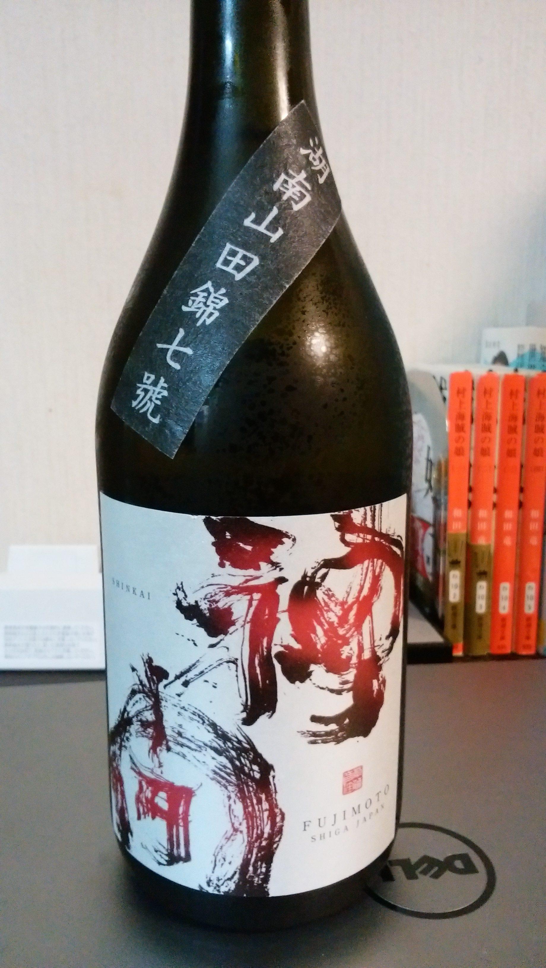 近江の地酒:神開 湖南山田錦七号 生酒