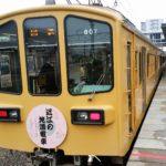近江鉄道【地酒電車】に乗ってきた!