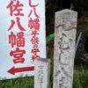 自転車で行く近江の城(2)宇佐山城