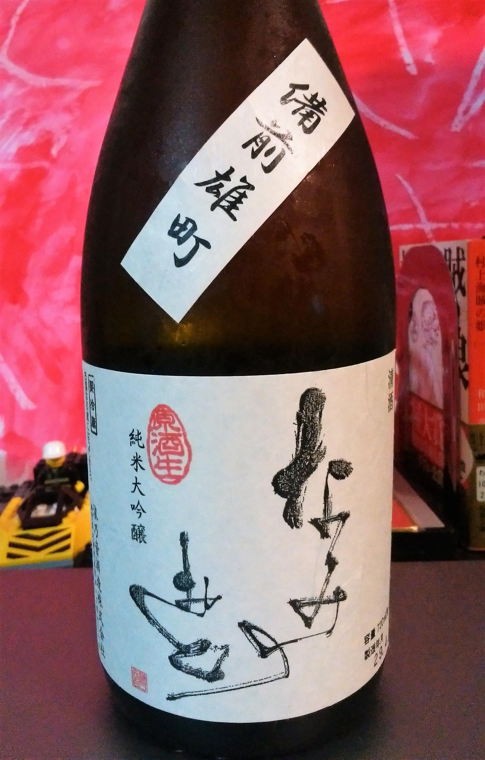 近江の地酒:浪乃音 純米大吟醸 原酒生 備前雄町