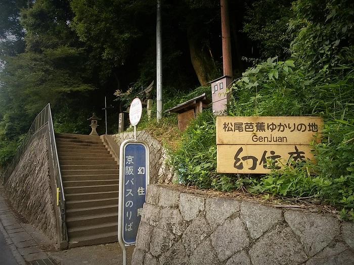 近江を愛した松尾芭蕉~「幻住庵」で俳句の世界へGO