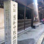 間の宿の史跡「旧和中散本舗」夏の一般公開