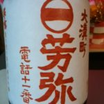 近江の地酒:芳弥