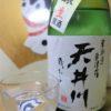 近江の地酒:天井川 純米吟醸生原酒