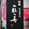 近江の地酒:神開 特別栽培米「一粒一善」 ~ 酒米と食用米