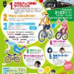 草津市で本格的サイクルイベント「くさつサイクルフェスタ」開催‼