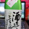 近江の地酒:浅茅生(アサヂオ)酒造り三百三拾年しぼりたてうわずみ