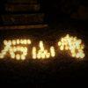 近江の西国三十三所シリーズ:第十三番「石山寺」の秋月