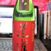 近江の地酒:道灌 特別純米生原酒滋賀渡舟六号