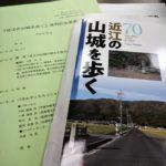 「近江の山城を歩く」購入!