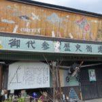 自転車でめぐる近江の旧街道~御代参街道