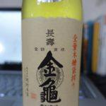 近江の地酒:長寿 金亀「赤」
