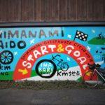 シコイチ(四国一周サイクリング)チャレンジ:6日目