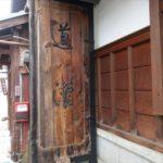 近江の酒蔵に行ってきた(3)~草津市:太田酒造・道灌蔵