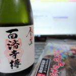 近江の地酒:百済寺樽(ひゃくさいじだる)